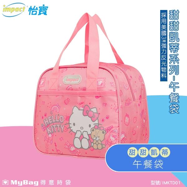 impact 怡寶 餐袋 甜甜凱蒂系列 凱蒂貓 kitty 午餐袋 便當袋 IMKTD01 得意時袋