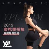 【原廠授權】澳洲 YPL 蜜桃臀短褲 立體編織 收腰提臀 YPL爆紅百搭單品 2019年最新款