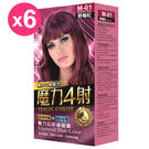 【魔力4射】魅力幻彩染髮霜-M01野莓紅...