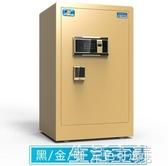 保險櫃 虎牌保險柜家用小型60cm/80cm/1米保險箱單雙門大型辦公指紋密碼全鋼防盜 mks生活主義