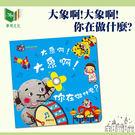【華碩文化】大象啊!大象啊!你在做什麼?