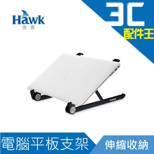 Hawk T222 筆電 平板專用支架 伸縮收納支架 筆電架 平板架 可折疊 支架 可攜帶 調節 防滑