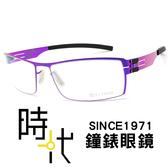 【台南 時代眼鏡 ic! berlin】nufenen medium electric violet 德國薄鋼眼鏡 嘉晏公司貨可上網登錄保固