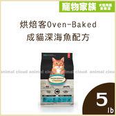 寵物家族-【買大送小】烘焙客Oven-Baked-成貓深海魚配方5lb-送烘焙客貓系列2.5lb*1(口味隨機)