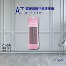 【Opure 臻淨】A7mini 免耗材靜電集塵電漿抑菌DC直流節能空氣清淨機(Hello Kitty)