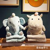 毛毯 河馬大象兩用兒童安撫枕頭辦公室珊瑚絨空調午休毛毯 AW6132【棉花糖伊人】