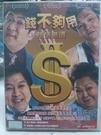 挖寶二手片-C83-正版DVD-華語【錢不夠用:親情無價】-小孩不笨導演(直購價) 海報是影印