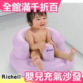 日本原裝 利其爾 Richell 嬰兒多功能充氣沙發 學習椅/洗澡椅/餐椅/充氣椅  綠色/紫色【小福部屋】