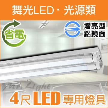【有燈氏】舞光 LED T8 4尺 雙管 鋁鏡面 工事 吸頂 燈具 空台 不含光源【LED-42401】