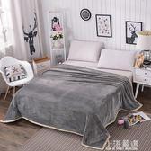 法蘭絨毛毯加厚保暖珊瑚絨毯子冬季午睡蓋毯宿舍單人雙人床單被子CY『小淇嚴選』