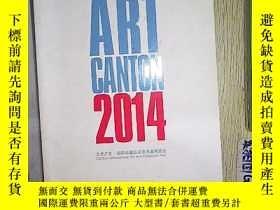 二手書博民逛書店ART罕見CANTON 2014 . ..Y203004