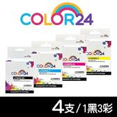 【COLOR24】for Brother LC569XL BK+LC565XL C/M/Y 黑色高容量相容墨水匣 /適用 MFC J3520/MFC J3720