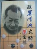【書寶二手書T6/嗜好_NBU】跟吳清源大師學圍棋_馬諍