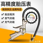 輪胎胎壓錶胎壓高精度汽車監測器帶充氣胎壓計數顯加氣打氣壓錶槍 獨家流行館
