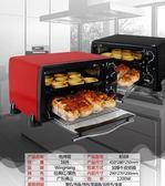 220V電烤箱電烤箱 家用 16升小烤箱 可烤蛋糕披散16L烘焙烤箱 米蘭潮鞋館YYJ