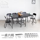 【DCA061】可延伸摺疊收納1+6軟墊餐桌椅組 Amos