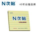 """N次貼 61701 格線型可再貼便條紙 3""""x3""""(76x76mm),黃 100張/本"""