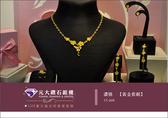 ☆元大鑽石銀樓☆『濃情』結婚黃金套組 *項鍊、手鍊、戒指、耳環*