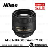 Nikon AF-S 85mm F1.8G 大光圈定焦鏡 人像鏡 【公司貨】*上網登錄送郵政禮券 (至2019/12/31止)