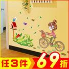 創壁貼-單車女孩 AY7085-922【AF01013-922】JC雜貨