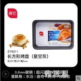 長方形不黏烤盤廣式冰皮月餅牛軋糖餅干面包蛋糕家用烘焙模具IP4209【雅居屋】