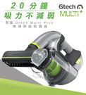 英國 Gtech 小綠 Multi Pl...