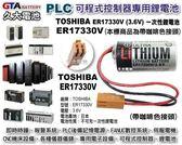 ✚久大電池❚ 日本 TOSHIBA ER17330V ER17330 3.6V 帶接頭 ER17330VP PLC電池 TO2