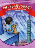 (二手書)蜘蛛人是如何攀登帝國大廈—給孩子超越自己的勇氣(圖文版)