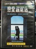 挖寶二手片-Z12-009-正版DVD-電影【戀愛雞尾酒】-亞當山德勒 艾蜜莉華森 菲力普西蒙霍夫曼(直購價)