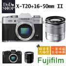 FUJIFILM X-T20+XC16-50mm II 單鏡組*(中文平輸)-送32G記憶卡+航空鋁合金大腳架等全配