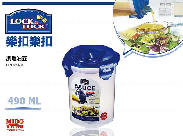 LOCK&LOCK『韓國樂扣樂扣 HPL936調理油壺』490ml《Mstore》