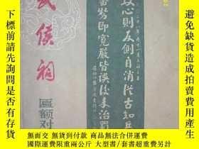 二手書博民逛書店罕見成都武候祠匾額對聯註釋 1982年 Y269549 見標題