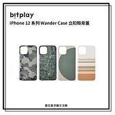 【台中愛拉風│bitplay專賣店】Wander Case 立扣殼背蓋 5.4吋 iPhone12 mini