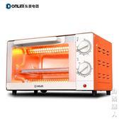烤箱家用10升烘焙多功能小控溫迷你蛋糕 220vigo街頭潮人