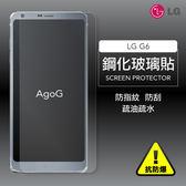 保護貼 玻璃貼 抗防爆 鋼化玻璃膜LG G6螢幕保護貼 LG G6