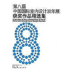簡體書-十日到貨 R3Y【第八屆中國國際室內設計雙年展獲獎作品精選集】 9787112131877 中國建