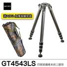 ●送加厚腳架袋● Gitzo GT4543LS 碳纖維系統三腳架 專業配件超殺加購 總代理公司貨 刷卡分期0利率