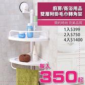 廚房/衛浴用品雙層附掛毛巾轉角架-強力吸盤式(SQ-1907)角落架~附毛巾桿~浴室架