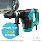 【配件王】日本代購 RYOBI 良明 ED-351 雙模式 電動鎚鑽 免出力 電鎚 防震 高輸出功率 1150W