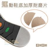 糊塗鞋匠 優質鞋材 G146 運動鞋底加厚耐磨片 1雙 球鞋加厚防磨貼 止滑墊 防滑片 防滑防磨鞋底