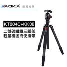 AOKA KT284C + KK38 2號四節反折腳架 碳纖維三腳架雲台套組 風景推薦 總代理公司貨 煙火季 德寶光學