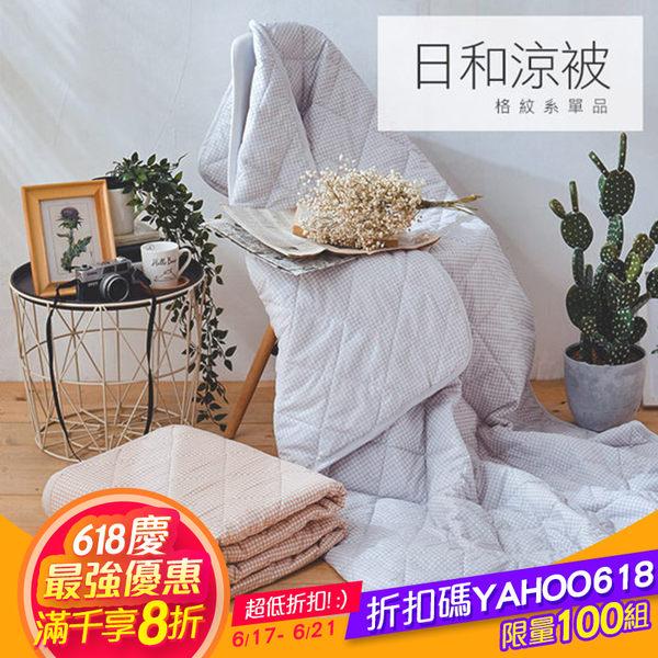 涼被 / 雙人【日和格子-兩色可選】超細纖維  戀家小鋪台灣製AAP203