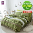 【VIXI】吸濕排汗特大雙人床包涼被四件組(綜合C款)