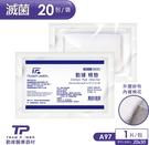 【勤達】8吋X12吋滅菌純棉紗布棉墊 1片裝x20袋-A97 吸收褥瘡、傷口分泌物