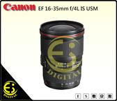 ES數位 Canon EF 16-35mm F4 L IS USM 廣角變焦鏡 四級防手震 防塵 小三元 贈拭鏡筆 禮券
