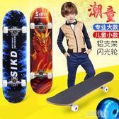 四輪滑板夜光初學者成人兒童青少年男孩女生閃光輪雙翹專業滑板車   草莓妞妞
