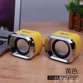 音箱音頻音響 Bonks DX12筆記本小音響台式電腦usb迷你小音箱多媒體手機低音炮99免運 CY潮流站