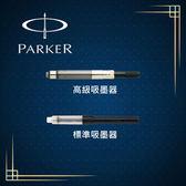 派克PARKER  吸墨器P0050300 鋼筆