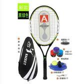 一體碳素碳纖維男女初學者網球拍LYH2949【大尺碼女王】