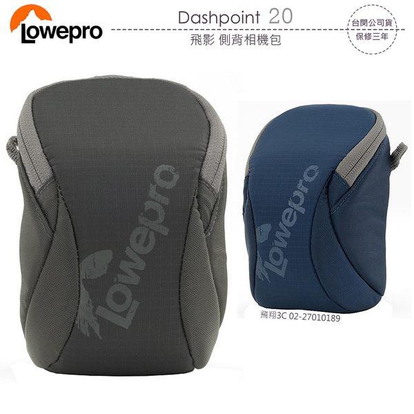 《飛翔3C》LOWEPRO 羅普 Dashpoint 20 飛影 側背相機包〔公司貨〕斜背肩背腰掛收納包 保護收納袋
